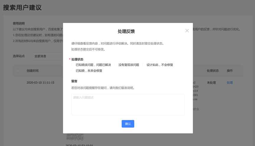 百度搜索用户建议专区上线公告