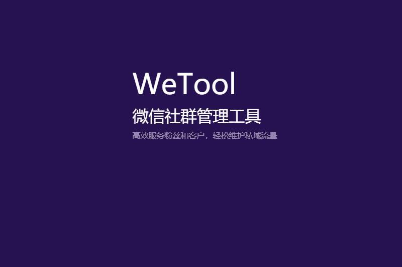 腾讯大举封杀第三方微信工具Wetool 只要使用就被封号