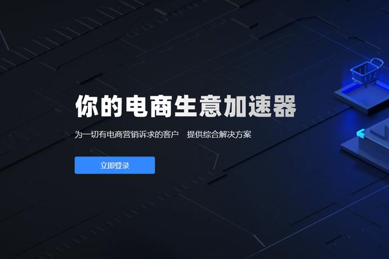 快手电商营销平台磁力金牛正式上线