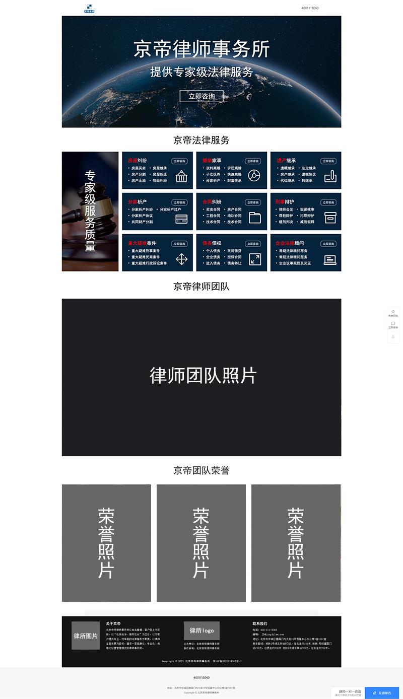 律师事务所PC基木鱼落地页设计案例:法律服务