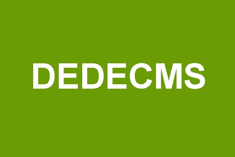 织梦DedeCms系统正式收费:授权费5800元